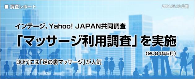 インテージ、Yahoo! JAPAN共同調査:「マッサージ利用調査」を実施(2004年5月)