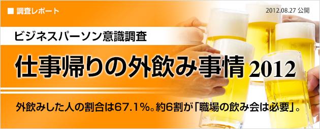 ビジネスパーソン意識調査『仕事帰りの外飲み事情2012』