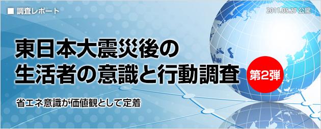 『東日本大震災後の生活者の意識と行動調査・第2弾』