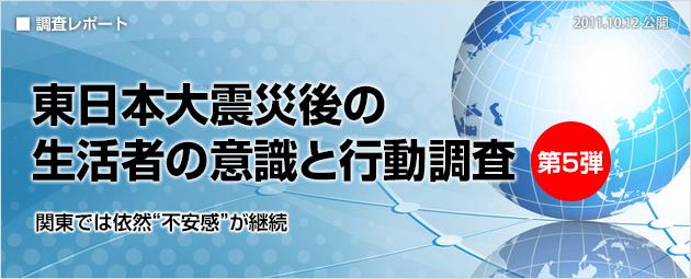『東日本大震災後の生活者の意識と行動調査・第5弾』