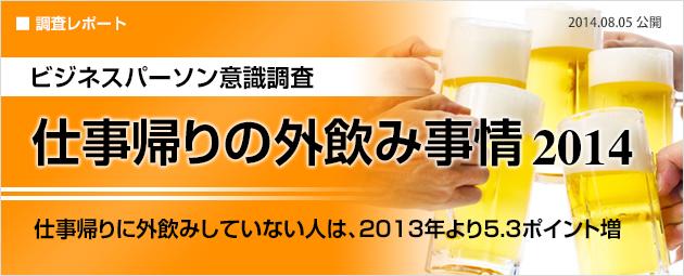 ビジネスパーソン意識調査『仕事帰りの外飲み事情2014』
