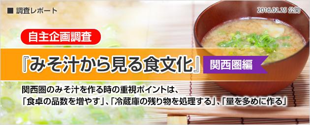 自主企画調査『みそ汁から見る食文化』~関西圏編~