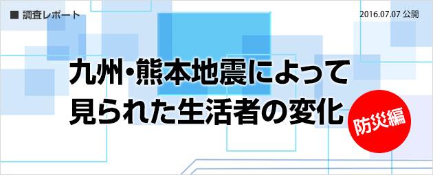 九州・熊本地震によって見られた生活者の変化【防災編】