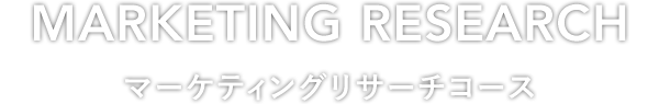 MARKEING RESEARCH マーケティングリサーチコース
